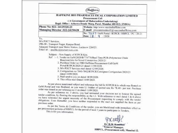महाराष्ट्र सरकार की अधिसूचना।