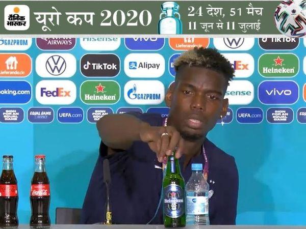 प्रेस कॉन्फ्रेंस के दौरान हेनिकेन की बोतल हटाते पॉल पोग्बा। - Dainik Bhaskar