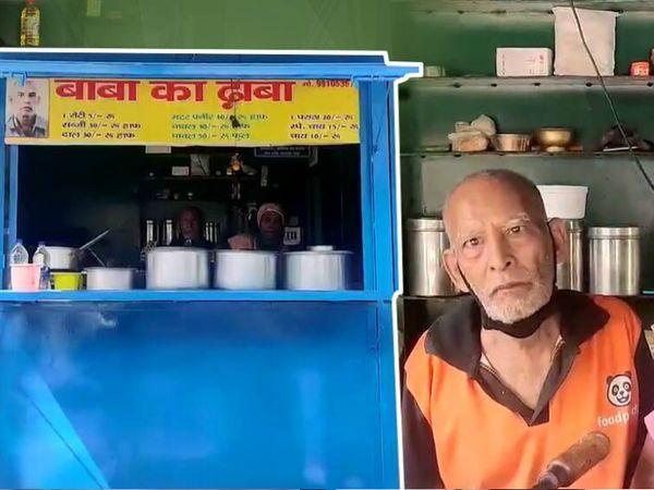 80 साल के कांता प्रसाद अपनी पत्नी बादामी देवी के साथ साउथ दिल्ली के मालवीय नगर में 'बाबा का ढाबा' के नाम से स्टॉल चलाते हैं। (फाइल फोटो) - Dainik Bhaskar