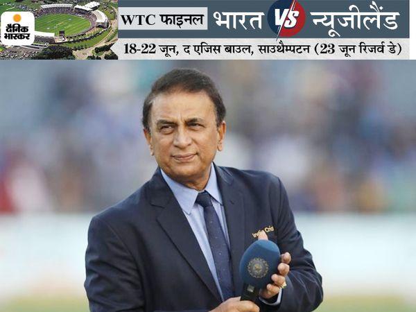 गावस्कर ने कहा कि 4 दिन के बाद अब ऐसा लगा रहा है कि WTC फाइनल ड्रॉ की ओर बढ़ रहा है। अगले 2 दिन में 3 पारी का होना बहुत मुश्किल है। - Dainik Bhaskar