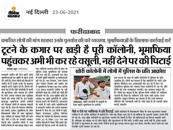 अधिकारियों का दावा भू माफियाओं के खिलाफ की जाएगी कार्रवाई। - Dainik Bhaskar