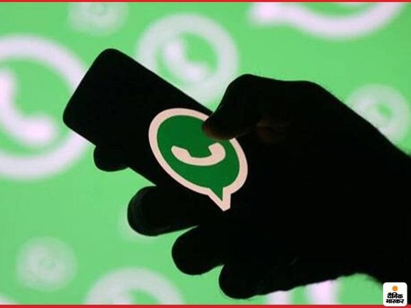 वाॅट्सएप ने राेक लगाने की मांग काे लेकर याचिका दायर की है। - Dainik Bhaskar