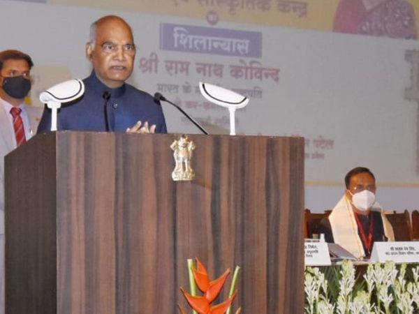 लोकभवन में आयोजित कार्यक्रम को संबोधित करते राष्ट्रपति रामनाथ कोविंद। - Dainik Bhaskar