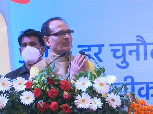 सीएम शिवराज सिंह चौहान ने किया - Dainik Bhaskar