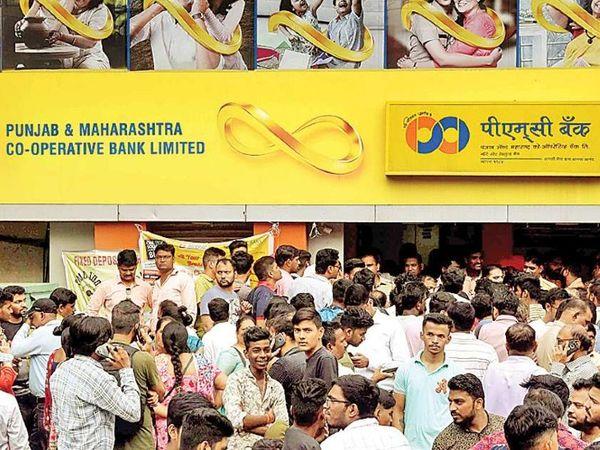 पिछले साल PMC बैंक पर RBI के प्रतिबंधों के बाद बड़ी संख्या में लोग अपनी जमा रकम वापस पाने के लिए परेशान हुए थे।