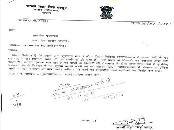 सांसद प्रज्ञा ठाकुर के नाम से यह फर्जी लैटर लिखा गया। इसमें मैटर और धन्यवाद के बीच में करीब 4 इंच की जगह छोड़ी गई है, जबकि अमूमन सरकारी आदेश में ऐसा नहीं होता है।