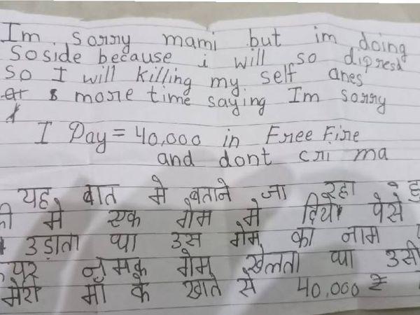 13 साल के कृष्णा ने यही सुसाइड नोट लिखा है।