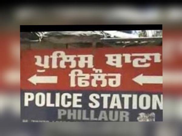 थाना फिल्लौर पुलिस ने केस दर्ज कर आरोपियों की तलाश शुरू कर दी है। - प्रतीकात्मक फोटो - Money Bhaskar