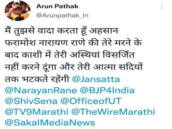 अरुण पाठक द्वारा किया गया आपत्तिजनक ट्वीट।