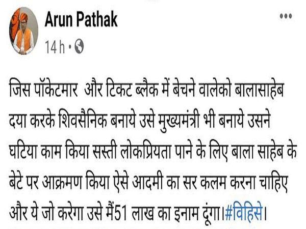 अरुण पाठक द्वारा फेसबुक एकाउंट से की गई पोस्ट।