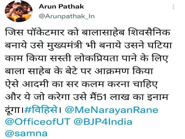 वाराणसी पुलिस के लिए वांछित विश्व हिंदू सेना के अध्यक्ष अरुण पाठक द्वारा केंद्रीय मंत्री नारायण राणे के खिलाफ सोशल मीडिया में की गई आपत्तिजनक पोस्ट। - Money Bhaskar