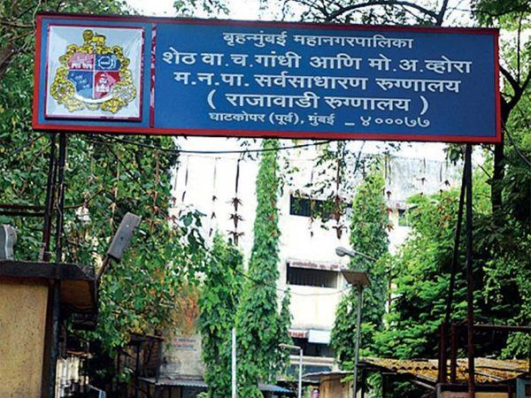 महिला का मुंबई के राजावाड़ी हॉस्पिटल में इलाज जारी है।