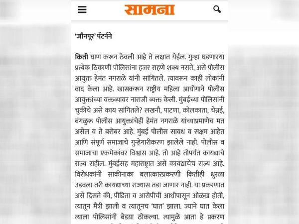 मुंबई रेपकांड मामले को शिवसेना के मुखपत्र 'सामना' के सोमवार को छपे अंक में संपादकीय में 'जौनपुर पैटर्न' बताया गया है।