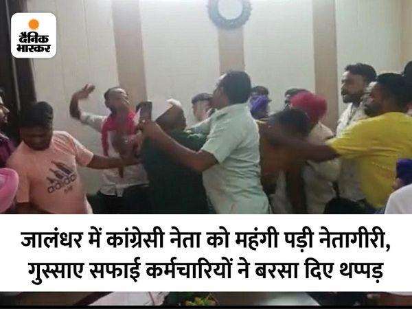 आदमपुर नगर कौंसिल दफ्तर में कांग्रेसी नेता की पिटाई करते सफाई कर्मी। - Money Bhaskar