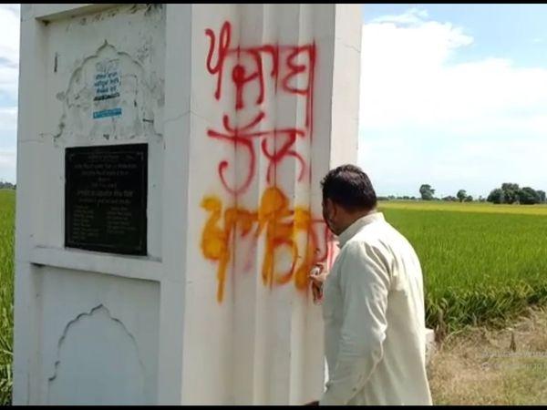 लुधियाना जिले के गांव बघौर में गेट पर लिखे खालिस्तान समर्थक नारों को मिटाता एक जागरूक ग्रामीण। - Money Bhaskar