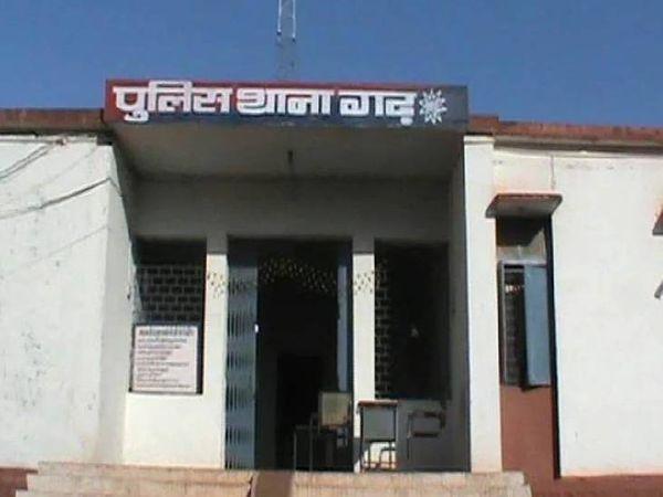 पीड़िता ने गढ़ थाना में आरोपियों के खिलाफ केस दर्ज कराया है। - Money Bhaskar