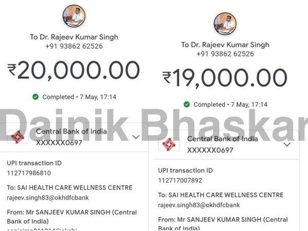 विक्रम के जीजा संजीव कुमार सिंह ने इसी साल 7 मई को गूगल पे के जरिए डॉ. राजीव को 39 हजार रुपए भेजे थे।