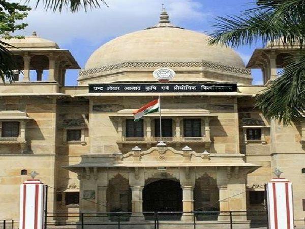 चंद्रशेखर आजाद कृषि एवं प्रौद्योगिकी विश्वविद्यालय। - Money Bhaskar
