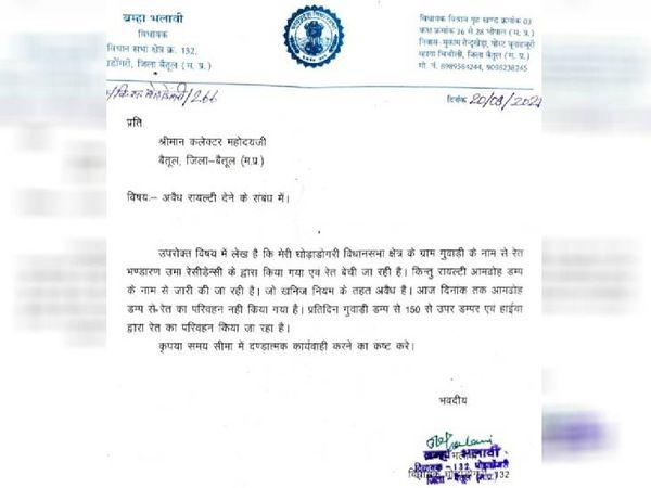 विधायक ने कलेक्टर को लिखा पत्र।