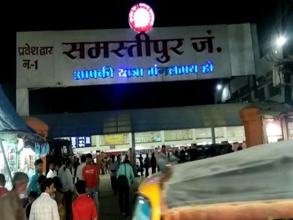 समस्तीपुर रेलवे स्टेशन। - Money Bhaskar