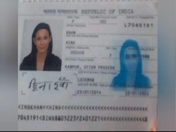 हिना का पासपोर्ट। उसका विदेश मंत्रालय की सूची में भी नाम है, मगर अभी तक उसकी वतन वापसी नहीं हो सकी है।