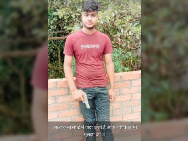 अवैध हथियार के साथ फोटो खिंचाकर व्यवसायियों को धमकाने वाला युवक। - Money Bhaskar