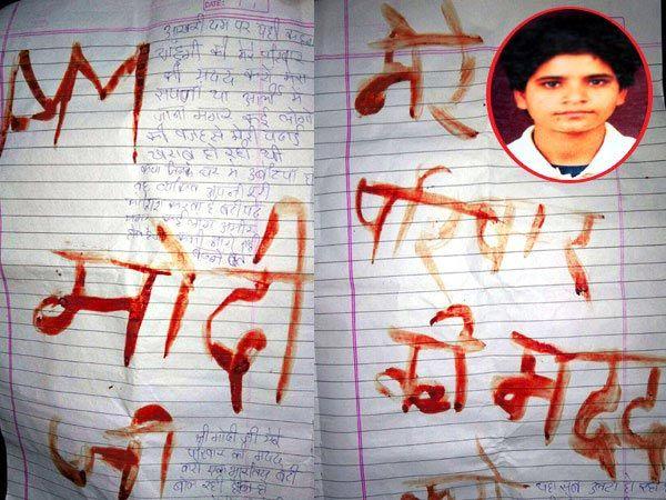 पत्रावर पुजाने पंतप्रधानांकडे रक्ताने लिहित मदत मागितली. - Divya Marathi
