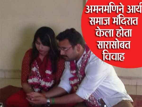अमनमणिने आपल्या कुटुंबियांच्या विरोधात जुलै 2013 मध्ये लखनौमधील अलीगंज येथील आर्य समाज मंदिरात साराशी विवाह केला होता. - Divya Marathi