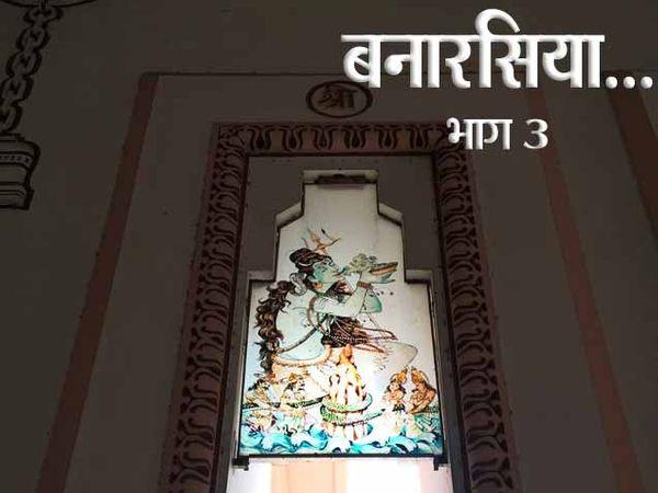 फोटो क्रेडीट - मृण्मयी रानडे - Divya Marathi
