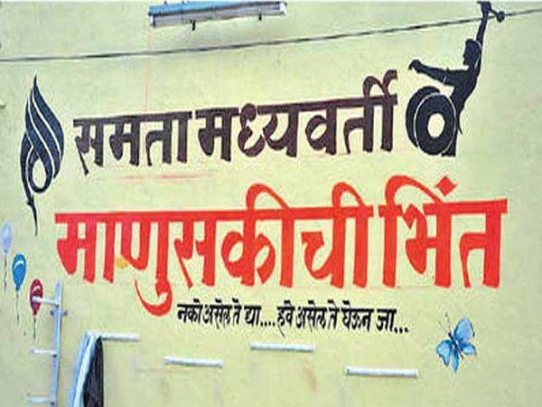 उस्मानाबाद शहरात समता मध्यवर्तीच्या वतीने माणुसकीची भिंत उभारण्यात आली आहे. - Divya Marathi