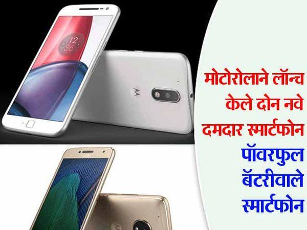 Moto G5 Plus मध्ये 5.2 इंचाचा फुल HD डिस्प्ले  आणि  रिझॉल्यूशन 1080x1920 पिक्सल आहे. - Divya Marathi