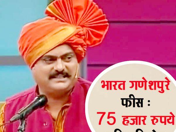 थुकरटवाडीचे सरपंच अर्थातच अभिनेते भारत गणेशपुरे यांना एका एपिसोडसाठी 75 हजार रुपये मानधन म्हणून मिळतात. - Divya Marathi