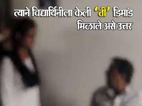 प्राध्यापक विद्यार्थिनीकडे अप्रत्यक्षपणे शरीरसुखाची मागणी करत होता. - Divya Marathi