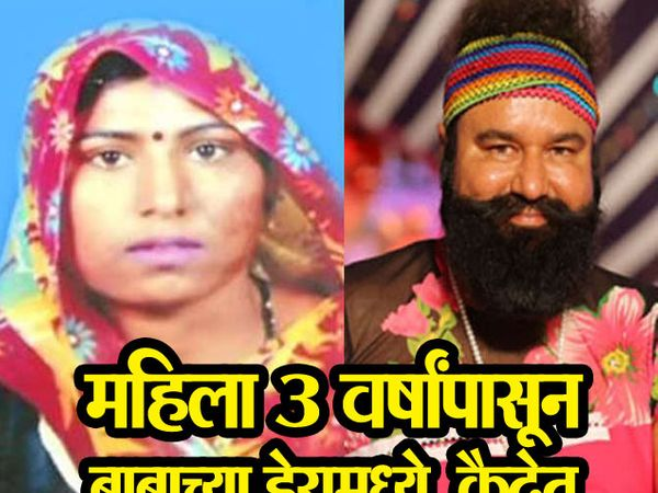 3 वर्षांपासून गायब असलेली गुड्डी देवी व राम रहीम. - Divya Marathi