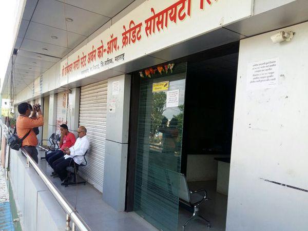 ढोकेश्वर मल्टिस्टेट को ऑपरेटिव्ह सोसायटीच्या नाशिक जिल्ह्यातील शाखांवर छापे टाकण्यात आले आहेत. - Divya Marathi