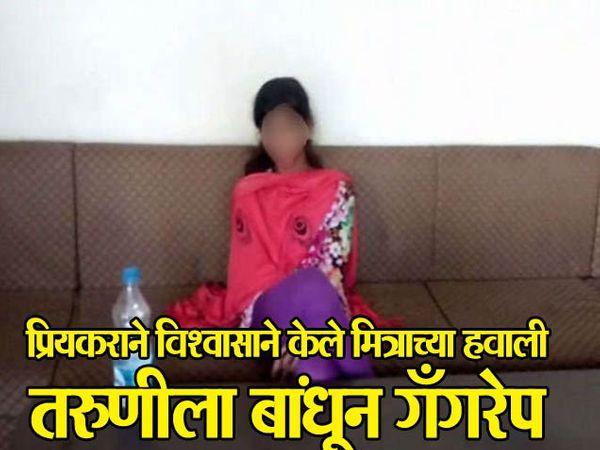 तरुणीने पोलिसांत सामूहिक बलात्काराची तक्रार दिली. - Divya Marathi