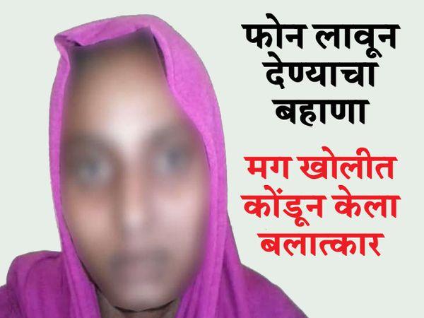 पीडित तरुणी नात्याने मुलाची आत्या लागते. - Divya Marathi