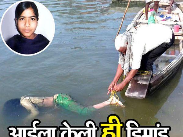 14 वर्षीय मुलीने संतापून नदीत उडी मारून जीव दिला. (इन्सेटमध्ये मृ्त मुलगी) - Divya Marathi