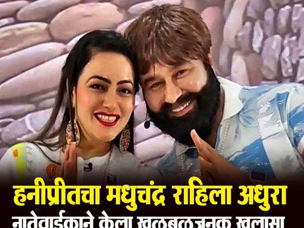 बलात्कारी बाबा आणि त्याची 'हनी'प्रीत. - Divya Marathi
