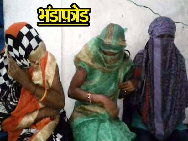 पकडण्यात आलेल्या तरुणीसह 2 महिला. - Divya Marathi