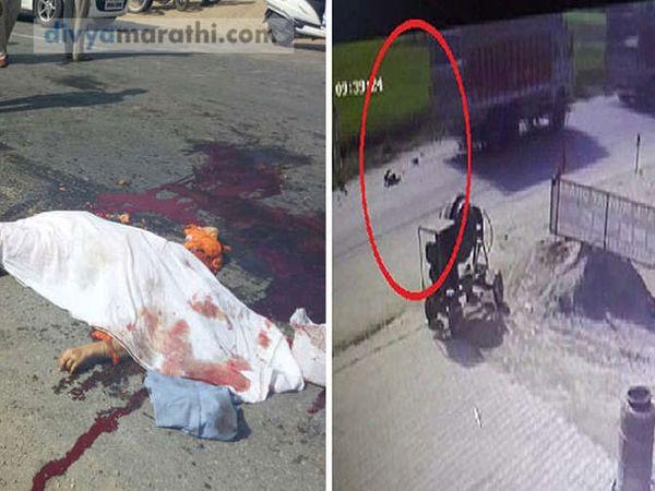 दुर्दैवी अपघातात रस्त्यावर पडलेला महिलेचा मृतदेह. - Divya Marathi