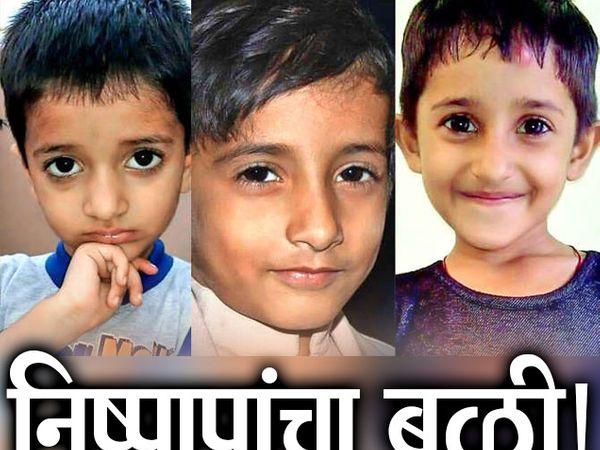 याच तिन्ही मुलांची हत्या करण्यात आली होती. समर (4), समीर (11) आणि एक मुलगी सिमरन (8) - Divya Marathi