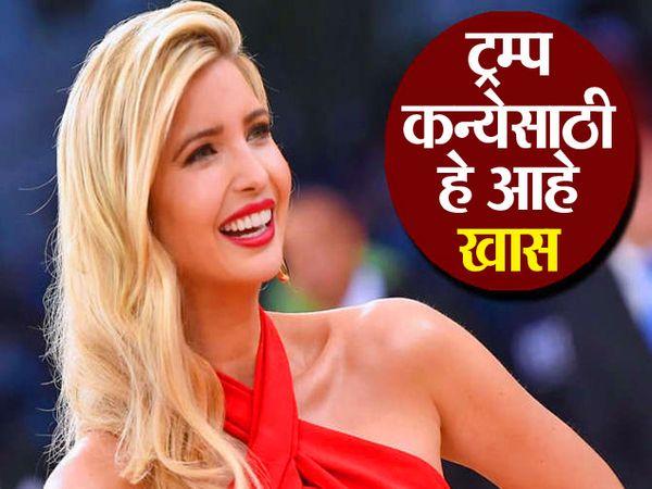 अमेरिकी राष्ट्रपती डोनाल्ड ट्रम्प यांची कन्या इव्हांका. - Divya Marathi