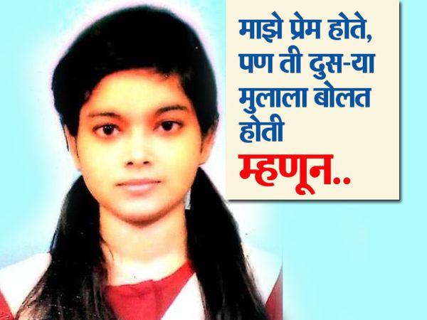 मृत अर्चना. एकतर्फी प्रेम करणाऱ्या तरुणाने तिचा खून केला. - Divya Marathi