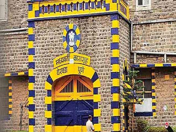 येरवडा जेल. - Divya Marathi