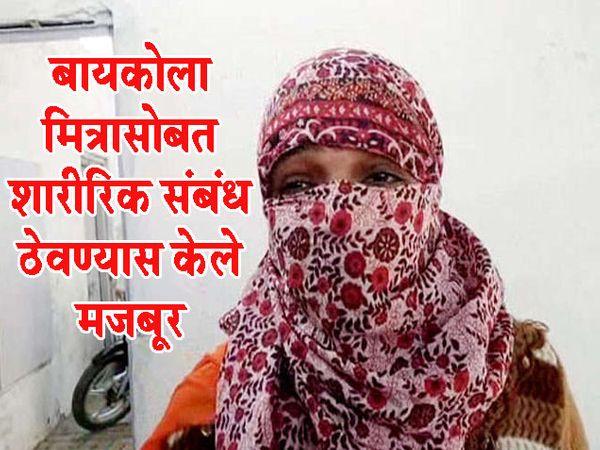 पीडित महीला.... - Divya Marathi