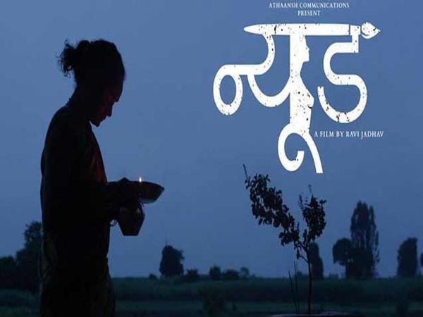 न्यूड (चित्रा) चित्रपटाचे पोस्टर. - Divya Marathi