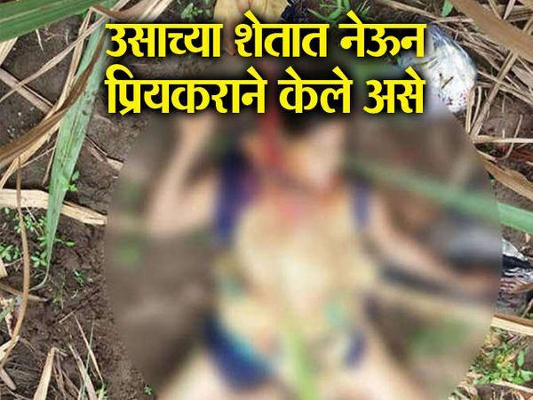 उसाच्या शेतात विवाहितेचा मृतदेह आढळला. - Divya Marathi
