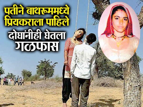 पतीला अवैध संबंधांची माहिती मिळाल्याने पत्नी व प्रियकराने गळफास घेऊन आत्महत्या केली. - Divya Marathi