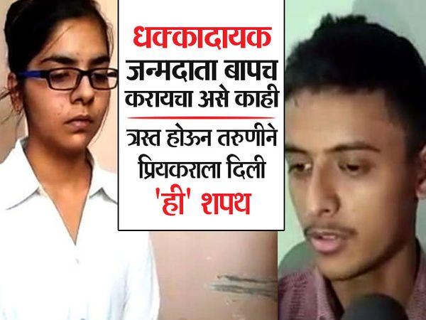 आरोपी मुलगी व तिचा प्रियकर यांनी मिळून तिच्या वडिलांची हत्या केली. - Divya Marathi
